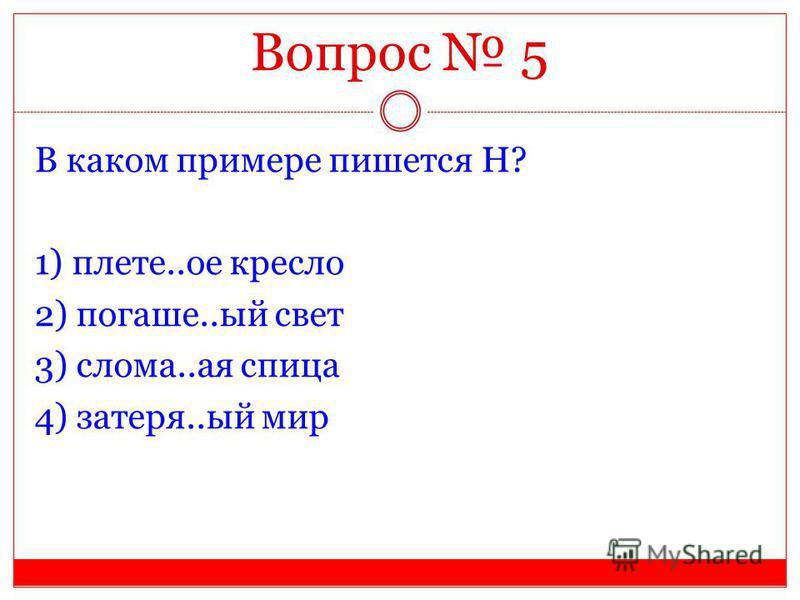 Вопрос 5 В каком примере пишется Н? 1) плите..от кресло 2) погасшиен..ей свет 3) слома..а я сплица 4) затеря..ей мир