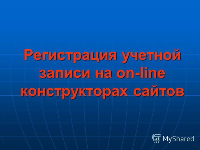 Регистрация учетной записи на on-line конструкторах сайтов