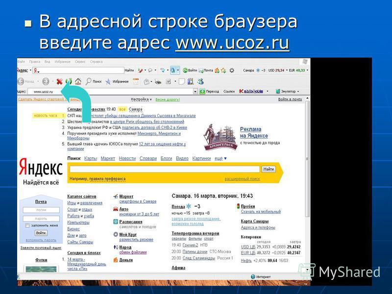 В адресной строке браузера введите адрес www.ucoz.ru В адресной строке браузера введите адрес www.ucoz.ruwww.ucoz.ru