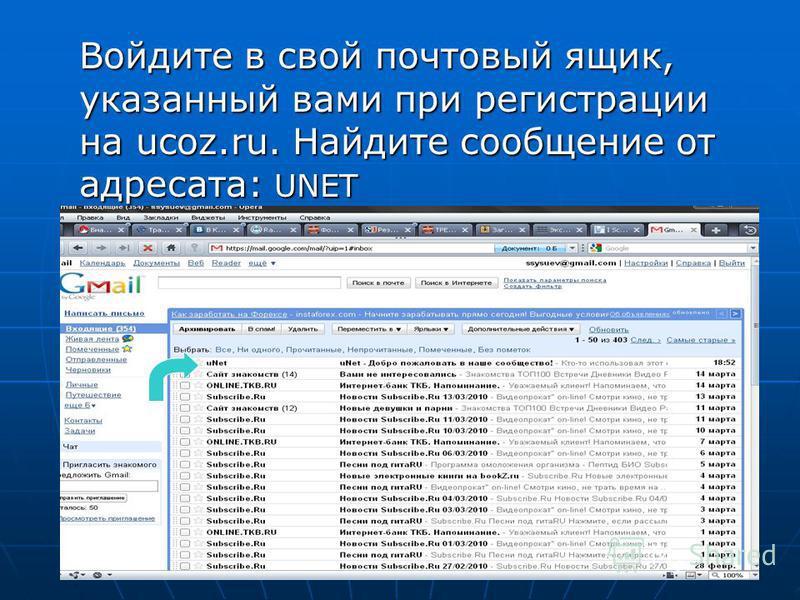 Войдите в свой почтовый ящик, указанный вами при регистрации на ucoz.ru. Найдите сообщение от адресата: UNET