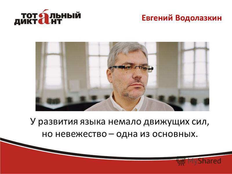 Евгений Водолазкин У развития языка немало движущих сил, но невежество – одна из основных.