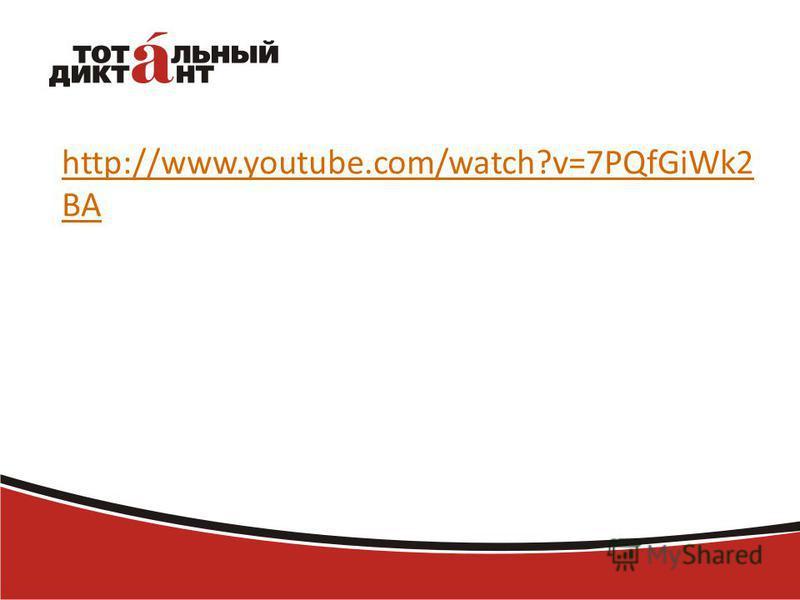 http://www.youtube.com/watch?v=7PQfGiWk2 BA