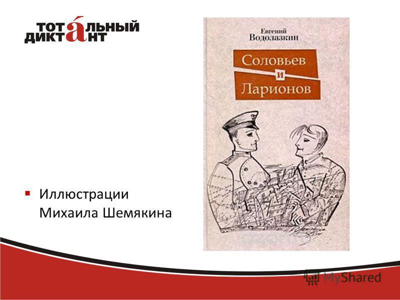 Иллюстрации Михаила Шемякина