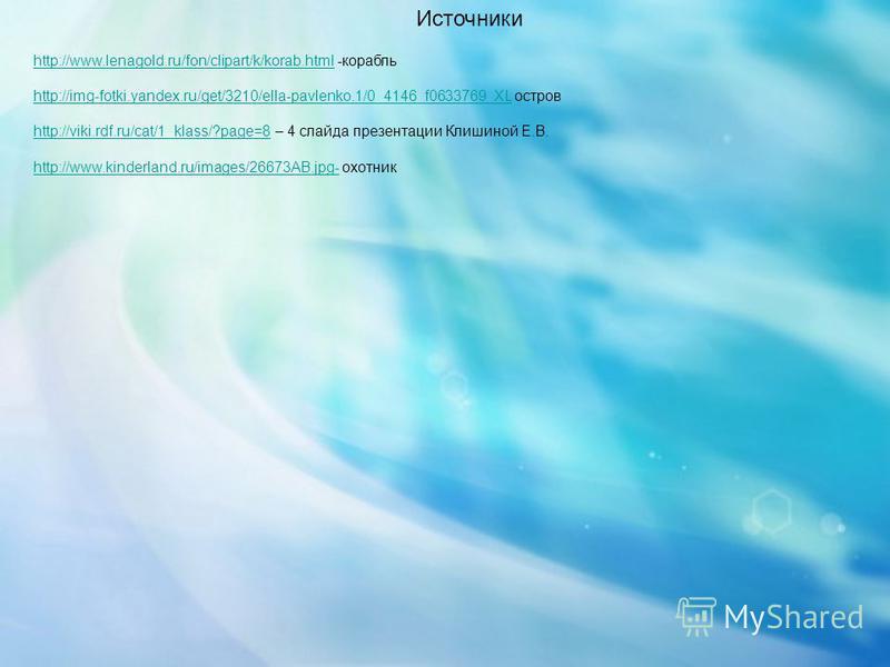 http://www.lenagold.ru/fon/clipart/k/korab.htmlhttp://www.lenagold.ru/fon/clipart/k/korab.html -корабль http://img-fotki.yandex.ru/get/3210/ella-pavlenko.1/0_4146_f0633769_XLhttp://img-fotki.yandex.ru/get/3210/ella-pavlenko.1/0_4146_f0633769_XL остро