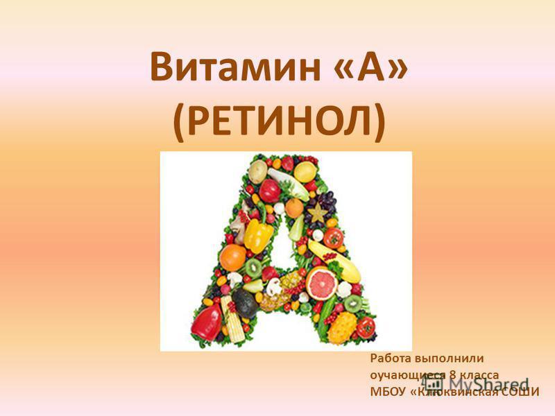 Витамин «А» (РЕТИНОЛ) Работа выполнили обучающиеся 8 класса МБОУ «Клюквинская СОШИ
