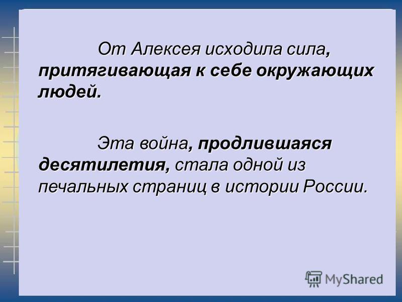 От Алексея исходила сила, притягивающая к себе окружающих людей. От Алексея исходила сила, притягивающая к себе окружающих людей. Эта война, продлившаяся десятилетия, стала одной из печальных страниц в истории России. Эта война, продлившаяся десятиле