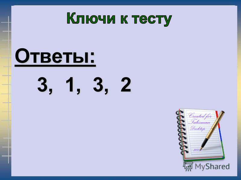 Ответы: 3, 1, 3, 2 3, 1, 3, 2