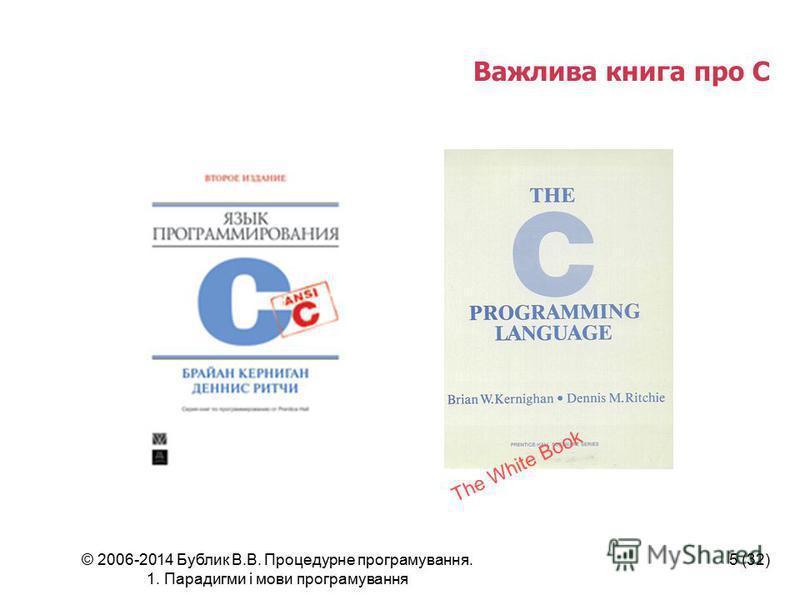 © 2006-2014 Бублик В.В. Процедурне програмування. 1. Парадигми і мови програмування 5 (32) Важлива книга про С The White Book