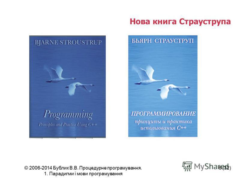 © 2006-2014 Бублик В.В. Процедурне програмування. 1. Парадигми і мови програмування 6 (32) Нова книга Страуструпа