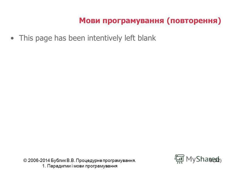 © 2006-2014 Бублик В.В. Процедурне програмування. 1. Парадигми і мови програмування 9 (32) Мови програмування (повторення) This page has been intentively left blank