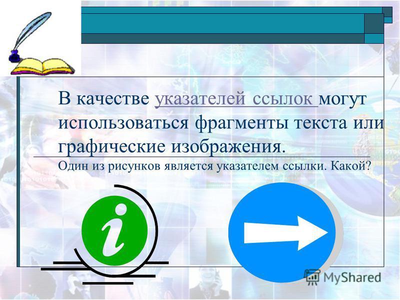 В качестве указателей ссылок могут использоваться фрагменты текста или графические изображения. Один из рисунков является указателем ссылки. Какой?указателей ссылок