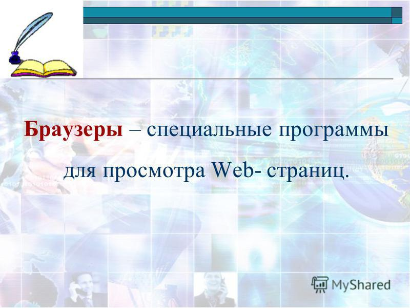 Браузеры – специальные программы для просмотра Web- страниц.