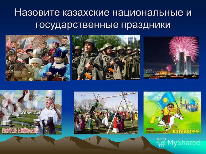 Назовите казахские национальные и государственные праздники