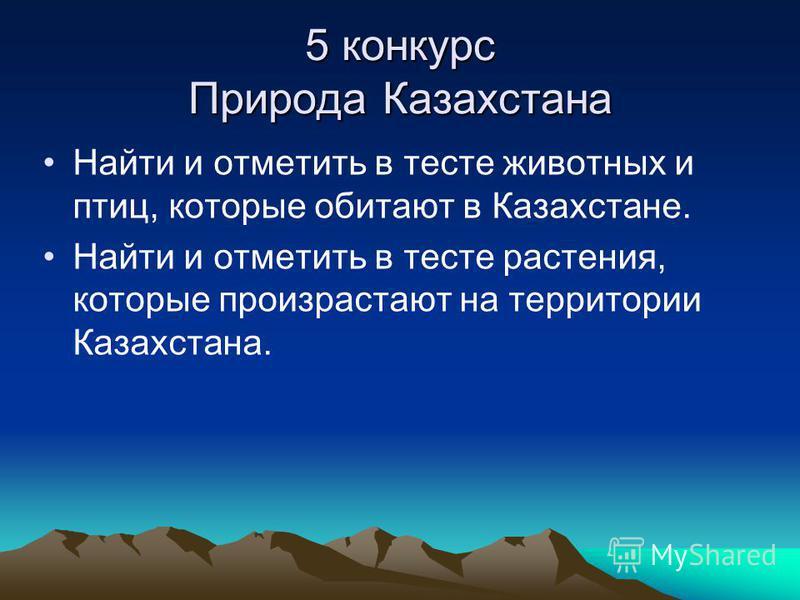 5 конкурс Природа Казахстана Найти и отметить в тесте животных и птиц, которые обитают в Казахстане. Найти и отметить в тесте растения, которые произрастают на территории Казахстана.