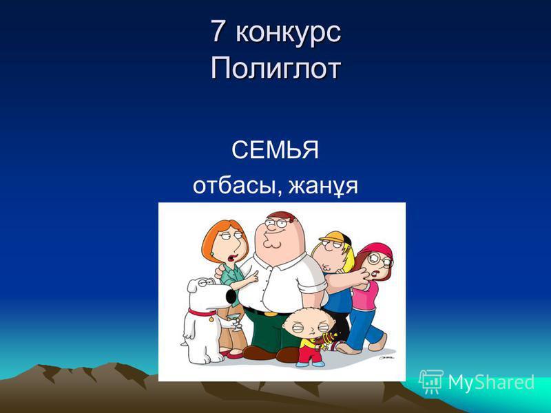 7 конкурс Полиглот СЕМЬЯ отбасы, жанұя
