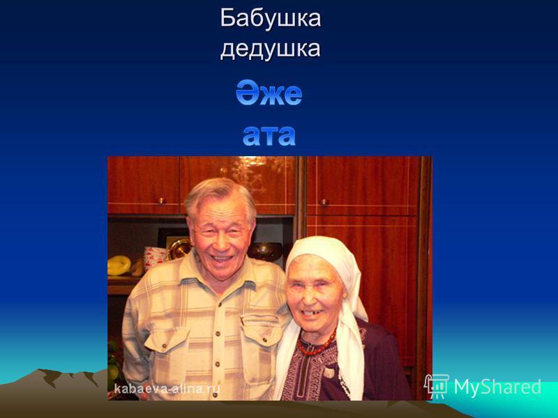 Бабушка дедушка