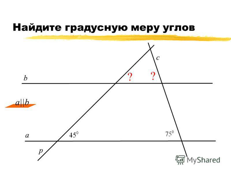 Найдите градусную меру углов ? а c b a||b ? р