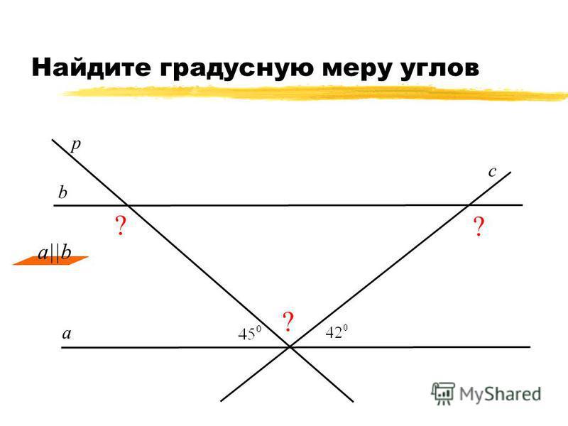 Найдите градусную меру углов ? ? а c b a||b ? р
