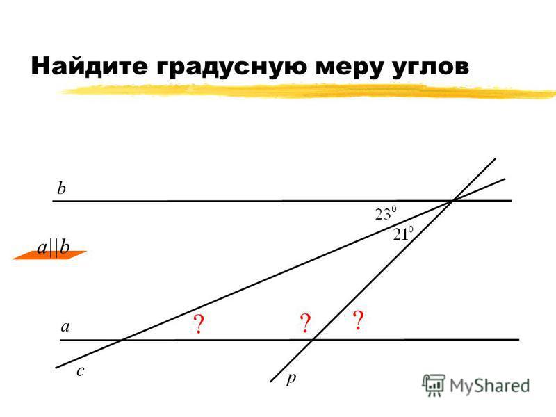 Найдите градусную меру углов ? а c b a||b ? р ?