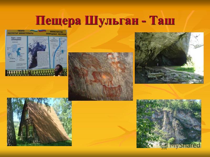 Пещера Шульган - Таш
