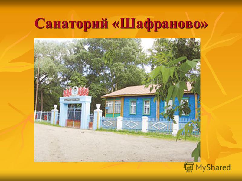 Санаторий «Шафраново»