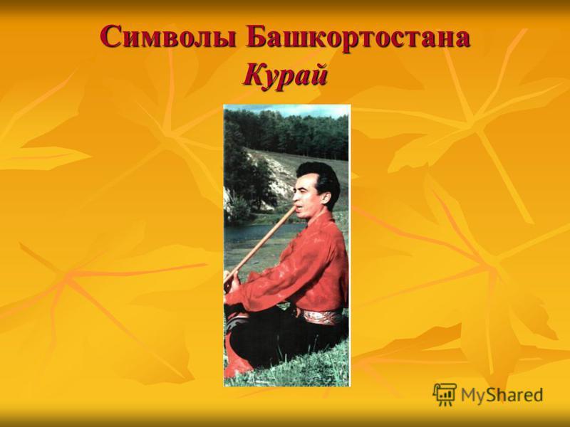 Символы Башкортостана Курай
