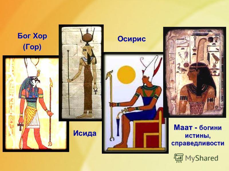 Бог Хор (Гор) Осирис Осирис Исида Маат - богини истины, справедливости