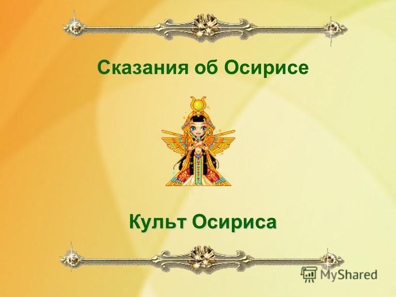 Культ Осириса Сказания об Осирисе Культ Осириса