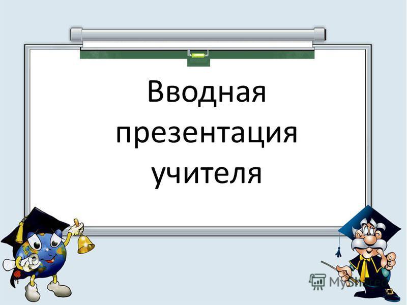 Вводная презентация учителя