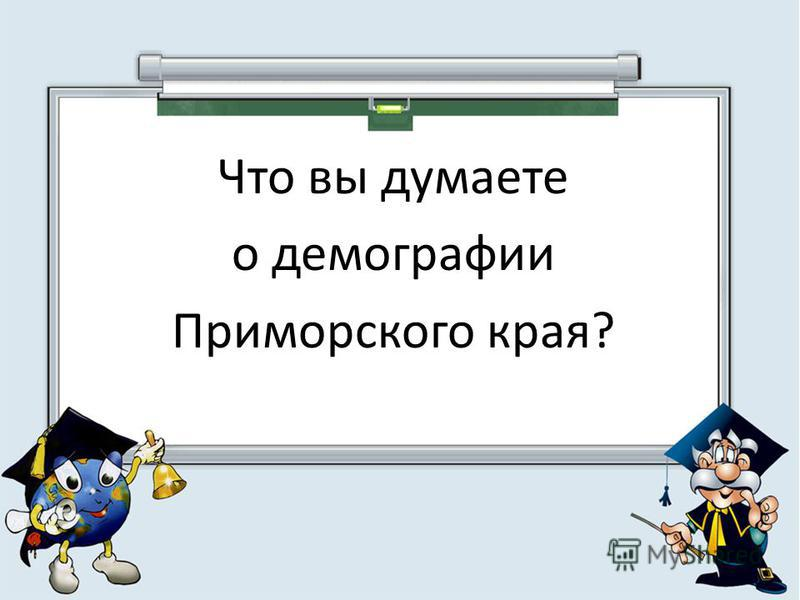 Что вы думаете о демографии Приморского края?