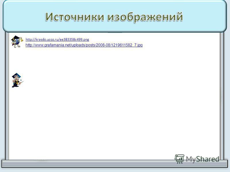 http://krasdo.ucoz.ru/ee383358c499. png http://www.grafamania.net/uploads/posts/2008-08/1219611582_7.jpg