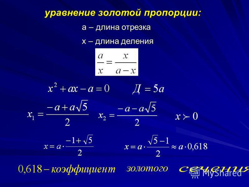 уравнение золотой пропорции: уравнение золотой пропорции: а – длина отрезка а – длина отрезка х – длина деления х – длина деления