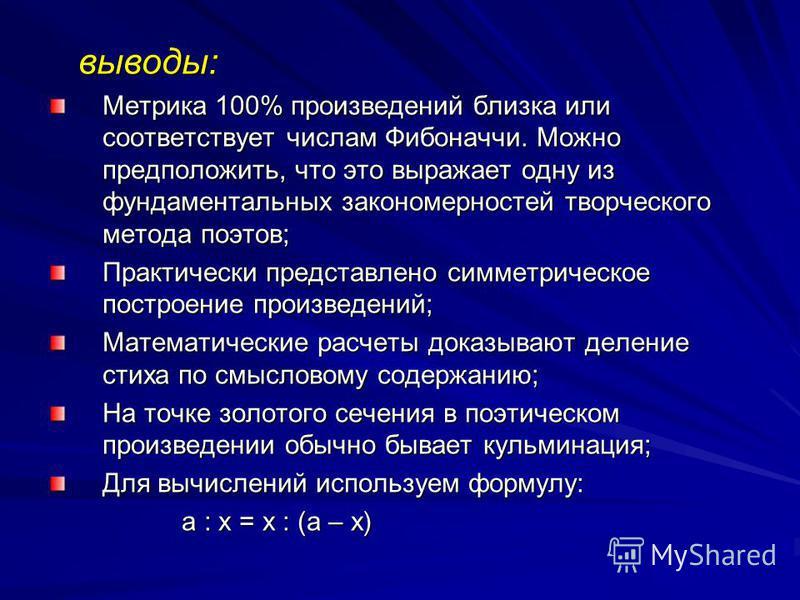 выводы: выводы: Метрика 100% произведений близка или соответствует числам Фибоначчи. Можно предположить, что это выражает одну из фундаментальных закономерностей творческого метода поэтов; Практически представлено симметрическое построение произведен