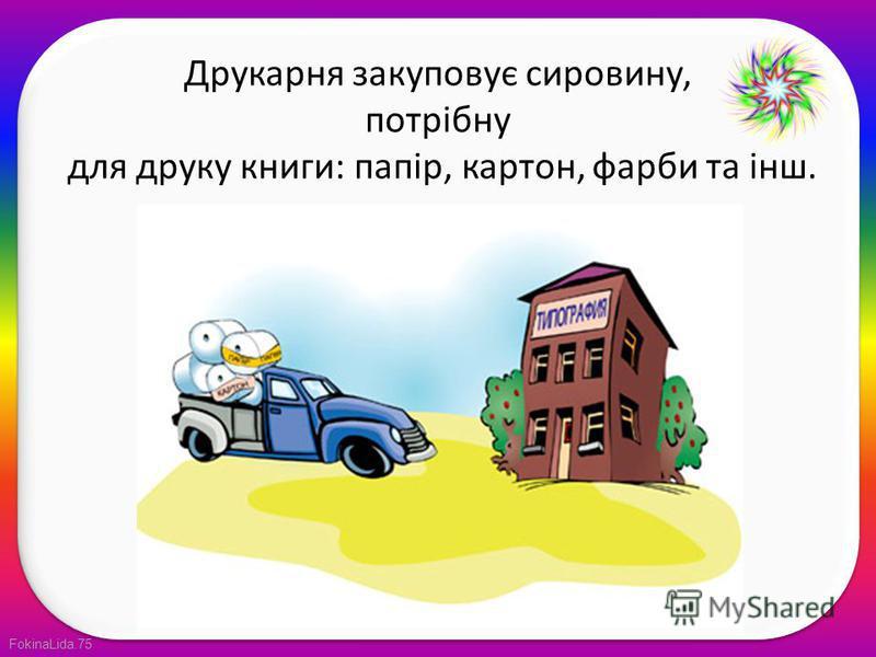 FokinaLida.75 Друкарня закуповує сировину, потрібну для друку книги: папір, картон, фарби та інш.