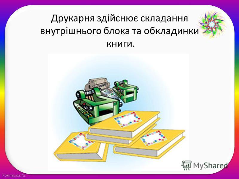 FokinaLida.75 Друкарня здійснює складання внутрішнього блока та обкладинки книги.