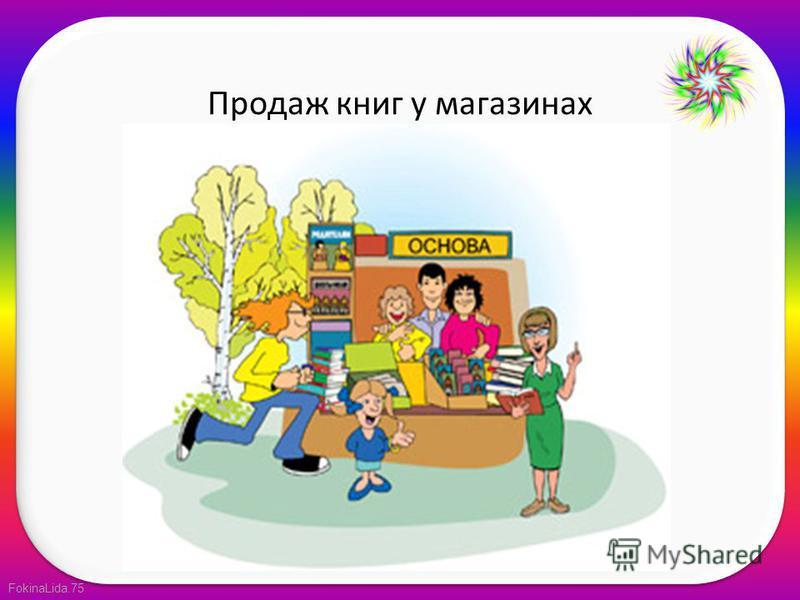 FokinaLida.75 Продаж книг у магазинах