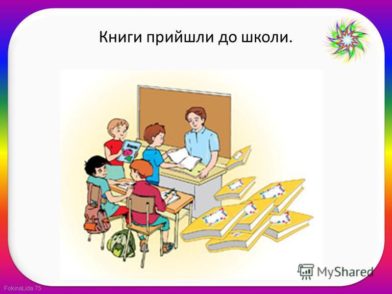 FokinaLida.75 Книги прийшли до школи.