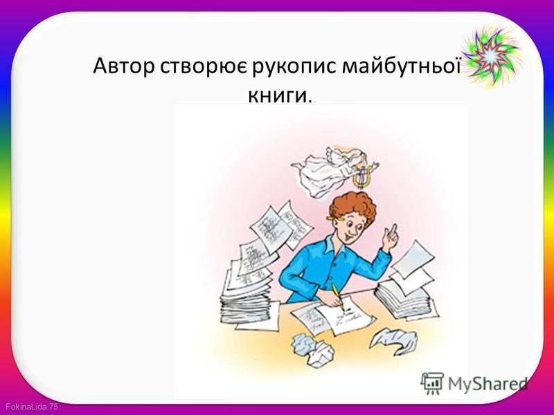 FokinaLida.75 Автор створює рукопис майбутньої книги.