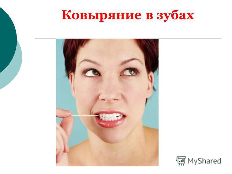Ковыряние в зубах