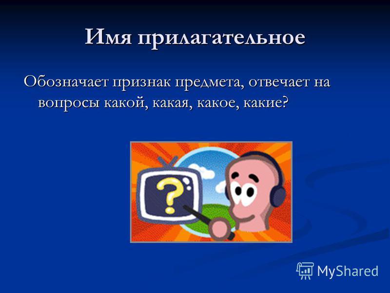 Имя прилагательное Обозначает признак предмета, отвечает на вопросы какой, какая, какое, какие?