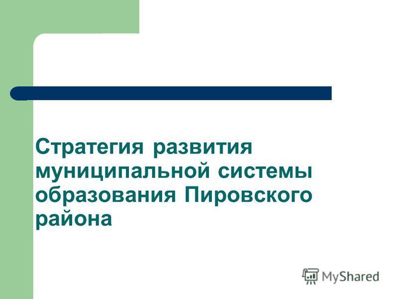 Стратегия развития муниципальной системы образования Пировского района