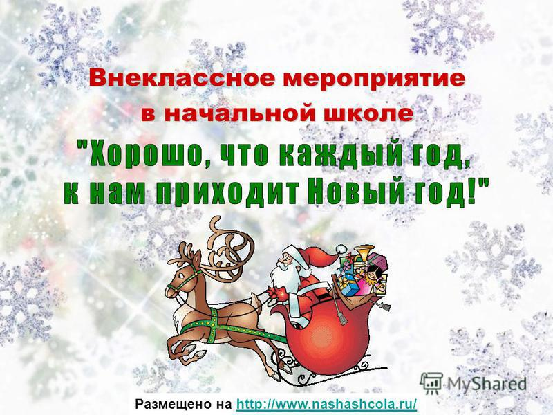 Внеклассное мероприятие в начальной школе Размещено на http://www.nashashcola.ru/http://www.nashashcola.ru/