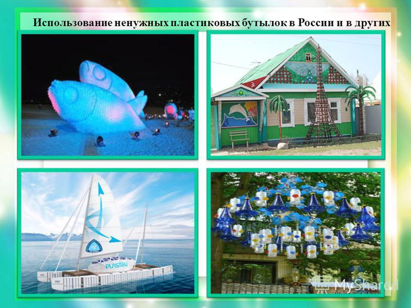 Использование ненужных пластиковых бутылок в России и в других странах
