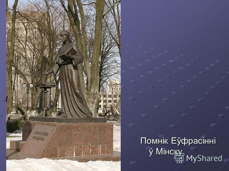 Помнік Еўфрасінні ў Мінску