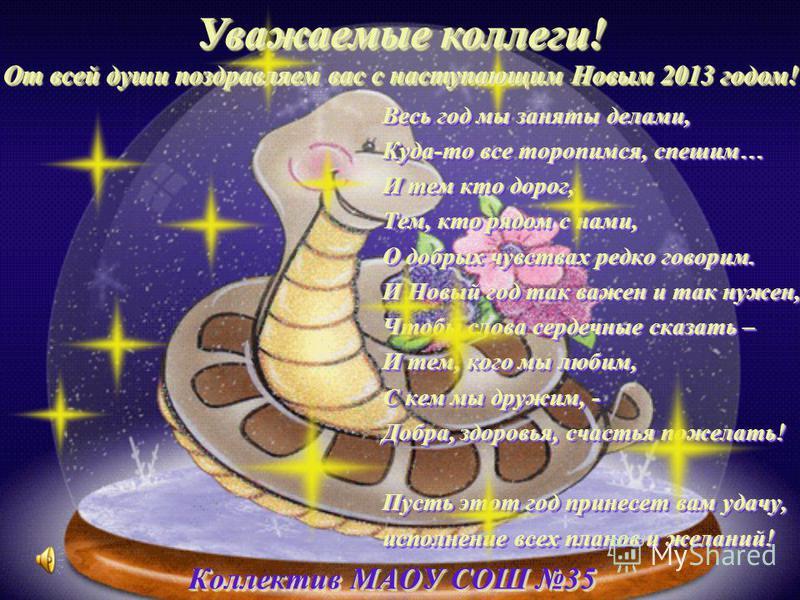 Весь год мы заняты делами, Куда-то все торопимся, спешим… И тем кто дорог, Тем, кто рядом с нами, О добрых чувствах редко говорим. И Новый год так важен и так нужен, Чтобы слова сердечные сказать – И тем, кого мы любим, С кем мы дружим, - Добра, здор