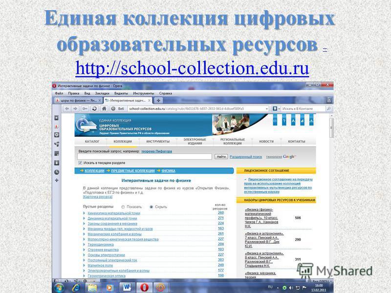 Инфо-образовательный сайт «Физика и астрономия» - http://www.radik.web-box.ru