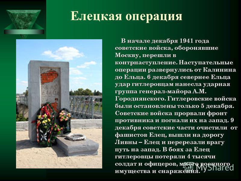 В октябре 1941 года фронт приближался к Липецкой земле. Наиболее кровопролитным было сражение за Елецкий железнодорожный узел. Немецкие войска вечером 3 декабря 1941 года встретили на окраине города советские войска. В ночь с 3 по 4 декабря враг захв