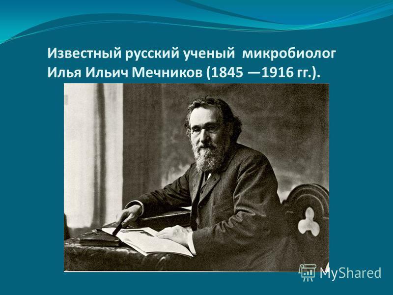 Известный русский ученый микробиолог Илья Ильич Мечников (1845 1916 гг.).