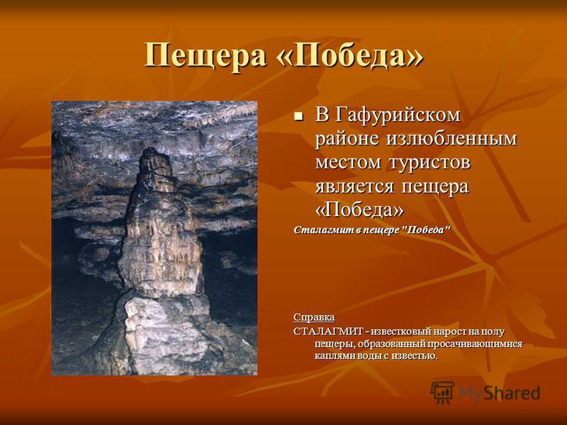 Пещера «Победа» В Гафурийском районе излюбленным местом туристов является пещера «Победа» В Гафурийском районе излюбленным местом туристов является пещера «Победа» Сталагмит в пещере