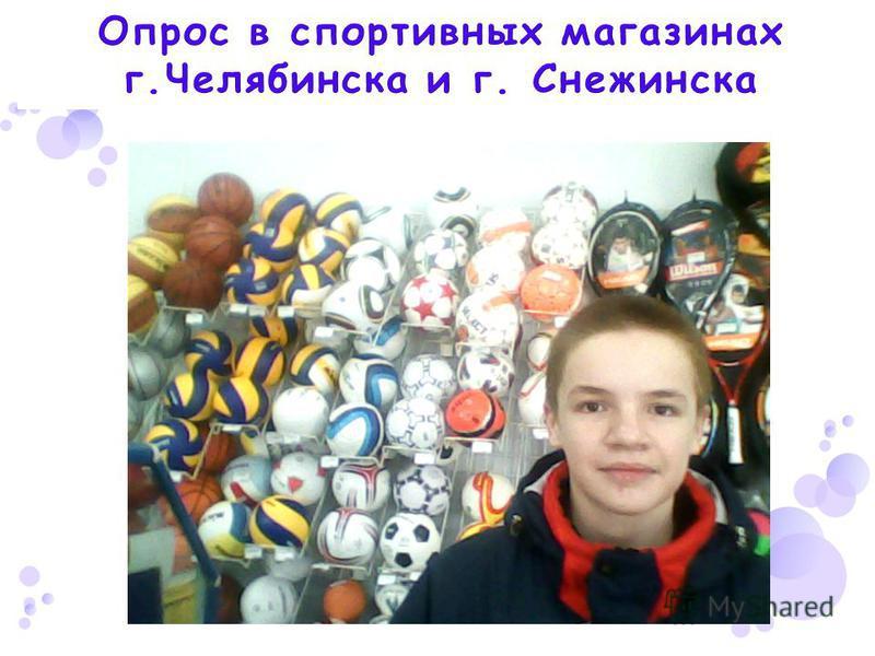 Опрос в спортивных магазинах г.Челябинска и г. Снежинска